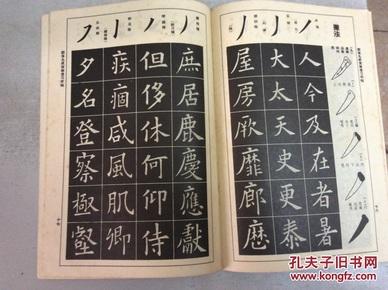 欧体九成宫标准习字帖图片