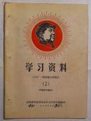 学习资料《六厂一校经验介绍集》(2)1969年 毛像