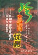 跨世纪的忧患――影响中国稳定发展的主要社会问题