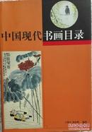 中國現代書畫目錄