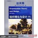 组织理论与设计英文版有标注