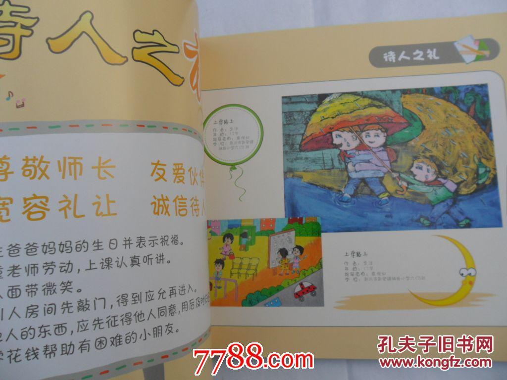 【图】公益广告作品展徐州市文明礼仪养成教育手绘画图片