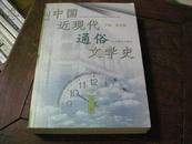 中国近现代通俗文学史【下】