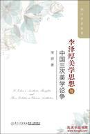 正版现货 李泽厚美学思想与中国三次美学论争
