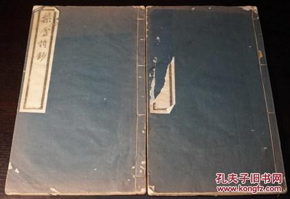 民国紫蓬山房刻本《槃盦诗钞》二卷全