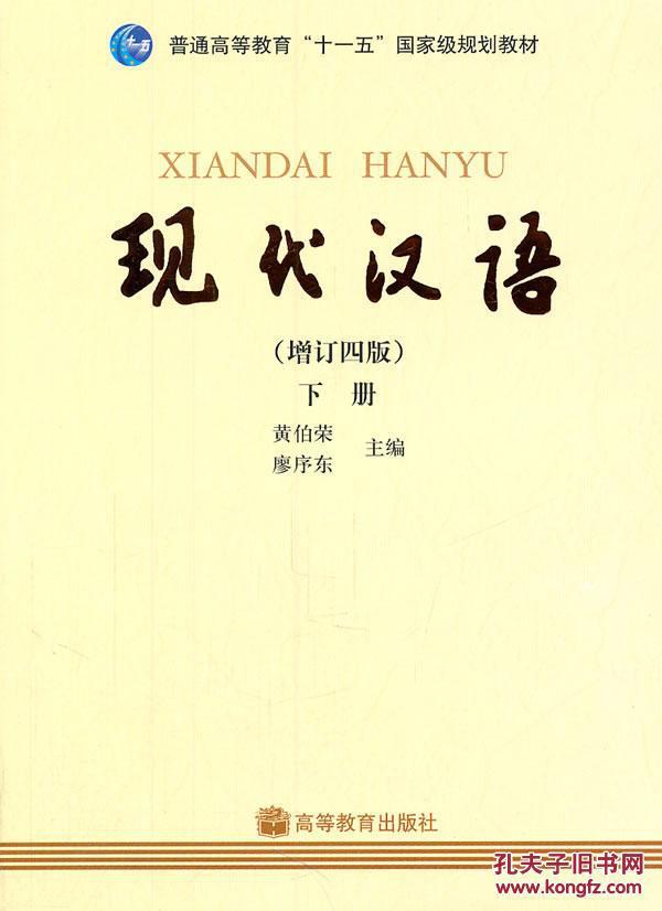 现代汉语下册题库_现代汉语题库及答案