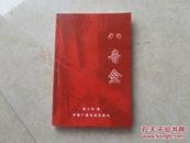 《八音盒》(在法国学习音乐)04年1版1印1000册