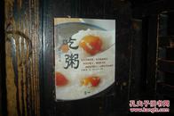 吃粥【№131-1】