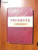中国私营经济年鉴(2006.6-2008.6)   (精装本,未开封)       《61》