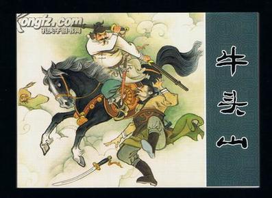 连环画:牛头山(50开本)陈惠冠绘画     2008年1版1印