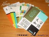 文学知识(1981-1983年(总第1-12期)共12本合售)      合售40元包邮挂!