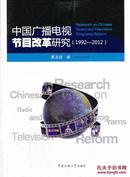 正版现货 中国广播电视节目改革研究1992-2012