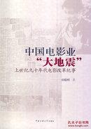"""正版现货 中国电影业""""大地震"""" 上世纪九十年代电影改革纪事"""