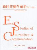 正版现货 新闻传播学前沿 2011-2012