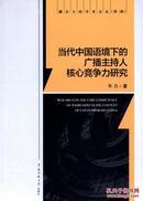 正版现货 当代中国语境下的广播主持人核心竞争力研究