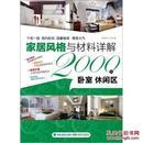 家居风格与材料详解2000例:卧室·休闲区/锐扬图书工作室