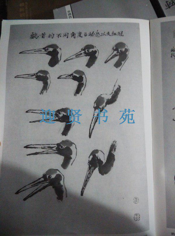 历代名家画鹤9787805172897名家技法画谱:历代名家画鹤图片
