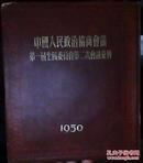 中国人民政治协商会议第一届全国委员会第二次会议汇刊