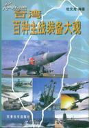 台湾百种主战装备大观