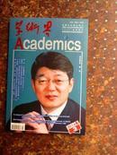 学术界【2014年,第3期】