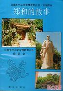 《郑和的故事》 【云南中小学省情教育丛书(中学部分) 第1辑】