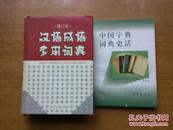 汉语成语多用词典:增订本