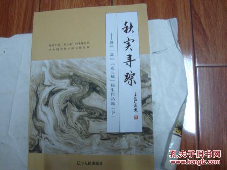【图】师生寻踪---锦州一国际[老三届]作品高中湖北高中秋实图片