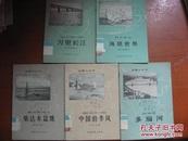 地理小丛书:柴达木盆地、中国的季风、多瑙河、万里长江、海底世界 5本