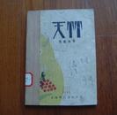 珍本新文学 ※《天竹》※叶灵风,现代书局1931年再版