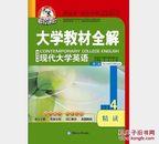 大学教材全解 英语专业 现代大学英语 第二版 精读4