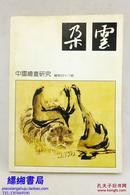 朵云 48 中国绘画研究 .第四十八期.