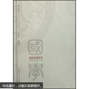 国学经典导读(精装)