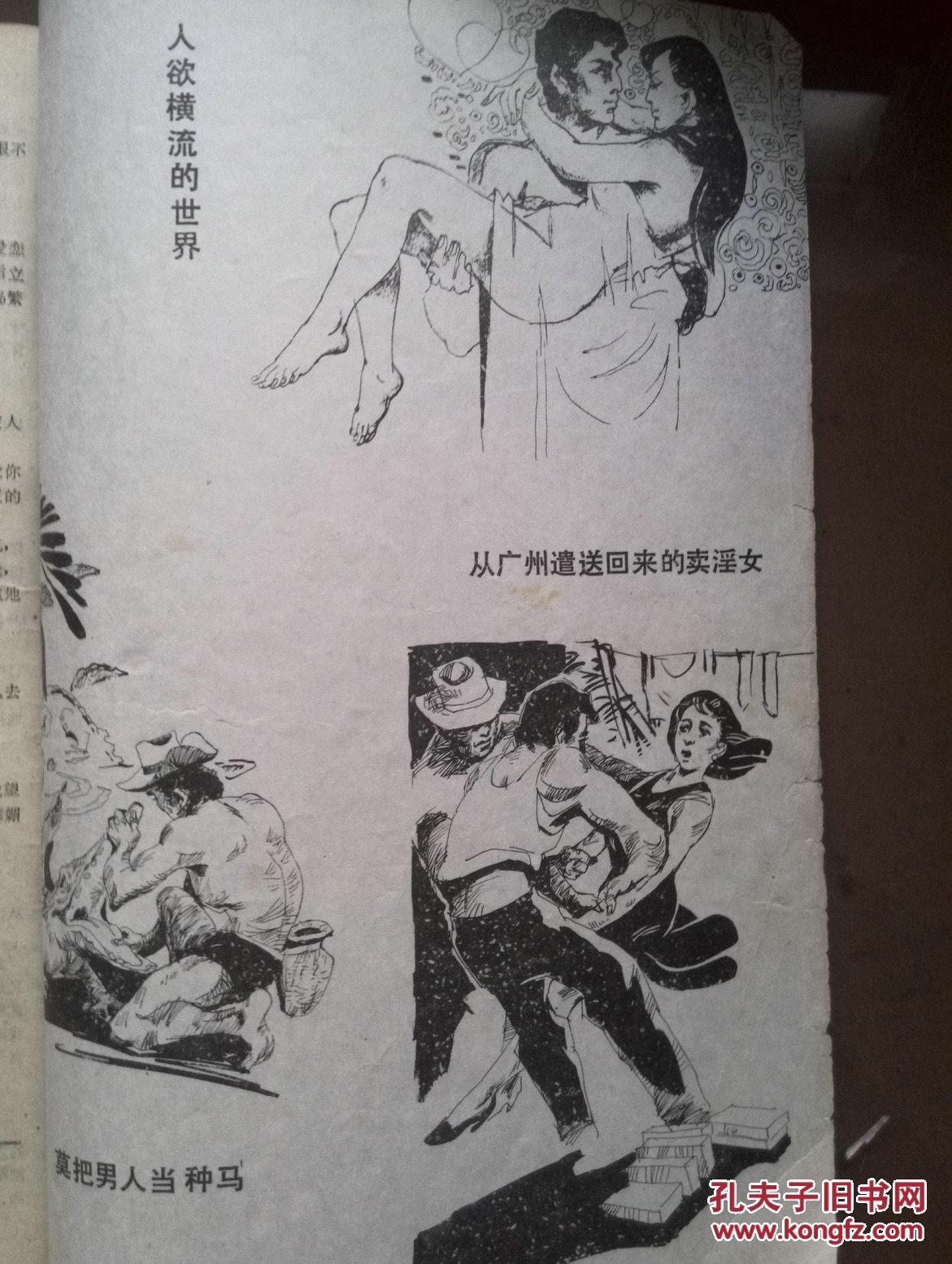 性交艺术大全_青海群众艺术1989年第2期总103期(80年代通俗文学)何诚方倩《阴阳倒错