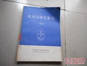 昆虫学研究集刊( 1980年第一集)馆藏书