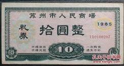 85年《苏卅人民商场礼券》10元