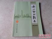 <<佛山市妇联志>>(1986-2005)13年1版1印近95品