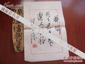 中国宜兴紫砂壶艺术大师 【鲍志强毛笔书法信札】【祥瑞】包真