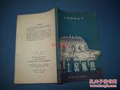 土窑炼焦-土法炼铁丛书-58年一版一印