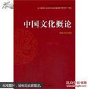 {特价!}中国文化概论(第2版)/21世纪高等学校通识教育系列教材