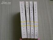 80年一版一印《四库提要辩证》(全四册)仅印4000册