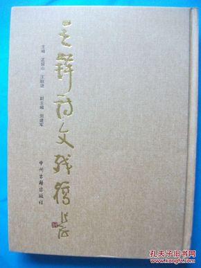 【神笔王铎】《 诗文残稿 》全新  有中国书协主席 张海题名 精装大16开 十品 定价268元
