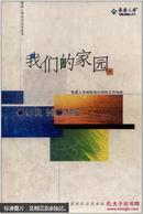 泰康人壽企業文化叢書:我們的家園