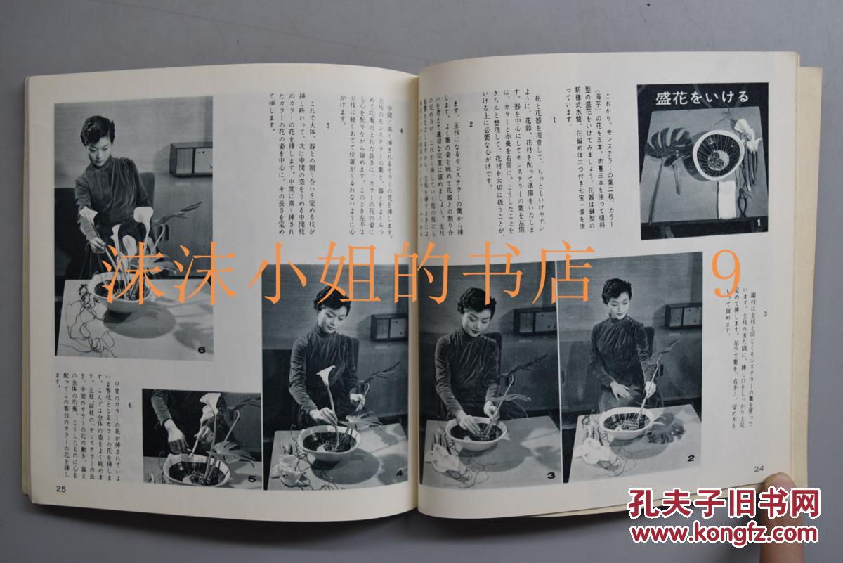 流生花池坊 软精装 日本插花 花道教学用书3册 每册多幅写真有插花