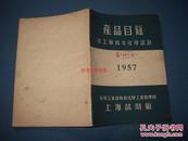 1957产品目录 化工原料及化学试剂