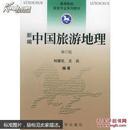 新编中国旅游地理(书内有划线)