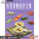 健康丛书:养生食谱·水果篇