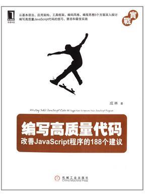 【图】编写高质量代码:改善JavaScript程序的1