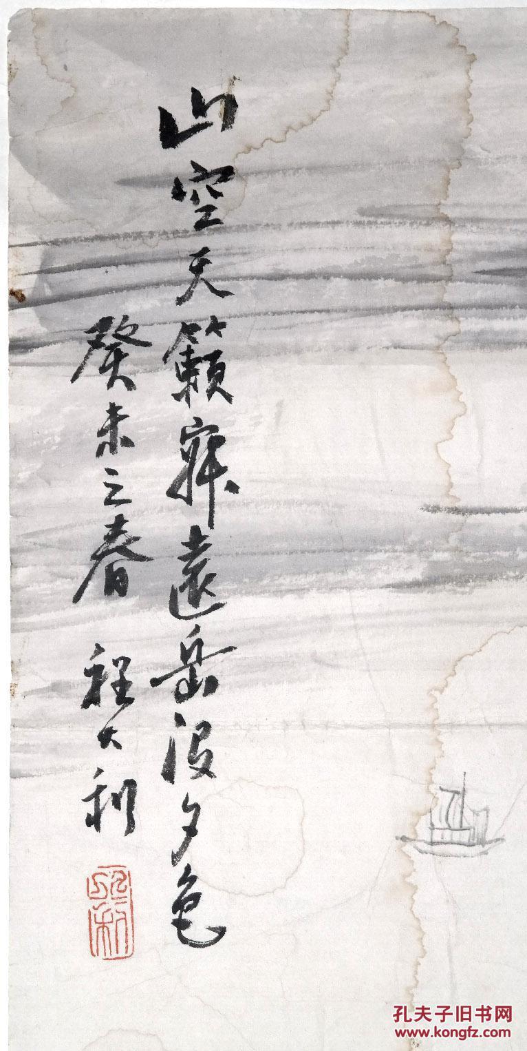 【图】中国美术出版总社总编辑◆程大利《手绘山水画图片