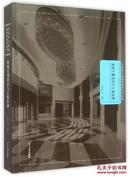 环境空间设计与工程管理(精)/中国设计基础教学研究与应用