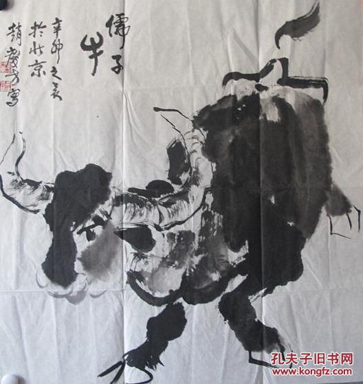北京美术家协会 会员 一级画师 当代藏典书画艺术研究图片